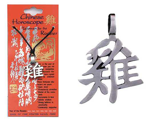Chinese Zodiac Pewter Pendant – ROOSTER